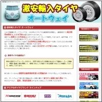 yunyutire_client.jpg